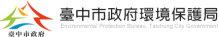 台中市政府環境保護局